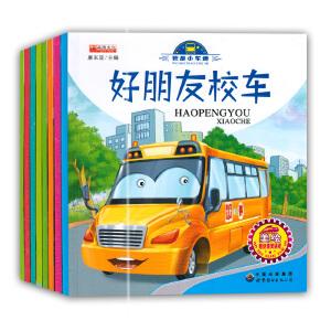我是小车迷系列--好朋友校车 等(全8册)儿童早教启蒙丛书书籍 儿童汽车认知书 汽车绘本
