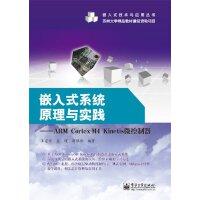 【旧书二手书9成新】嵌入式系统原理与实践:ARM Cortex-M4 Kinetis微控制器【需】