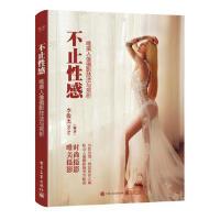 人像摄影教程书籍 美国纽约摄影学院教材 一瞬光影 不止性感唯美人像摄影技法与赏析 数码单反摄影布光构图写真教材书