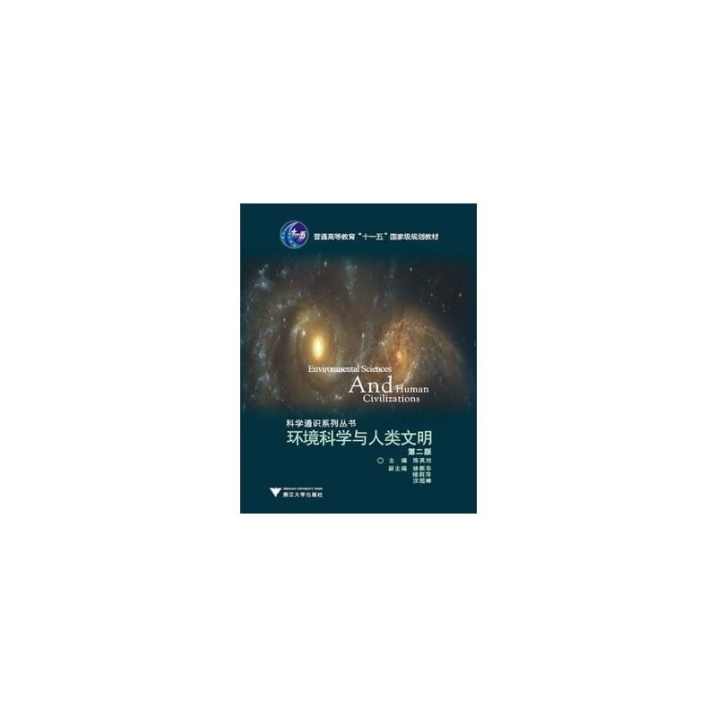【旧书二手书8成新】环境科学与人类文明第二版第2版 陈英旭 浙江大学出版社 97873080910 旧书,6-9成新,无光盘,笔记或多或少,不影响使用。辉煌正版二手书。