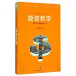 【新书店正版】投资哲学 保守主义的智慧之灯,刘军宁,中信出版集团9787508651538