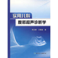 实用儿科腹部超声诊断学,贾立群,人民卫生出版社9787117116572