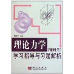 理论力学学习指导与习题解析(理科用),鞠国兴,科学出版社9787030202857
