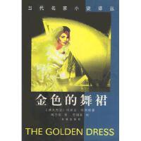 金色的舞裙-��代名家小�f�g��[澳]����安?哈利根花城出版社9787536035188【正版��籍,可�_�l票】