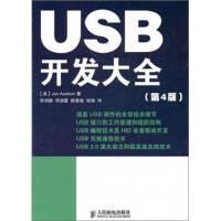 USB开发大全(第4版)【正版图书,品质无忧】【稀缺旧书】