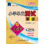 孟建平系列丛书:小学单元测试卷 五年级上 英语(2019年 人教版)
