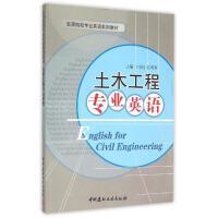 土木工程专业英语 中国建材工业出版社