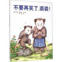不要再笑了,裘裘! 江苏凤凰少年儿童出版社