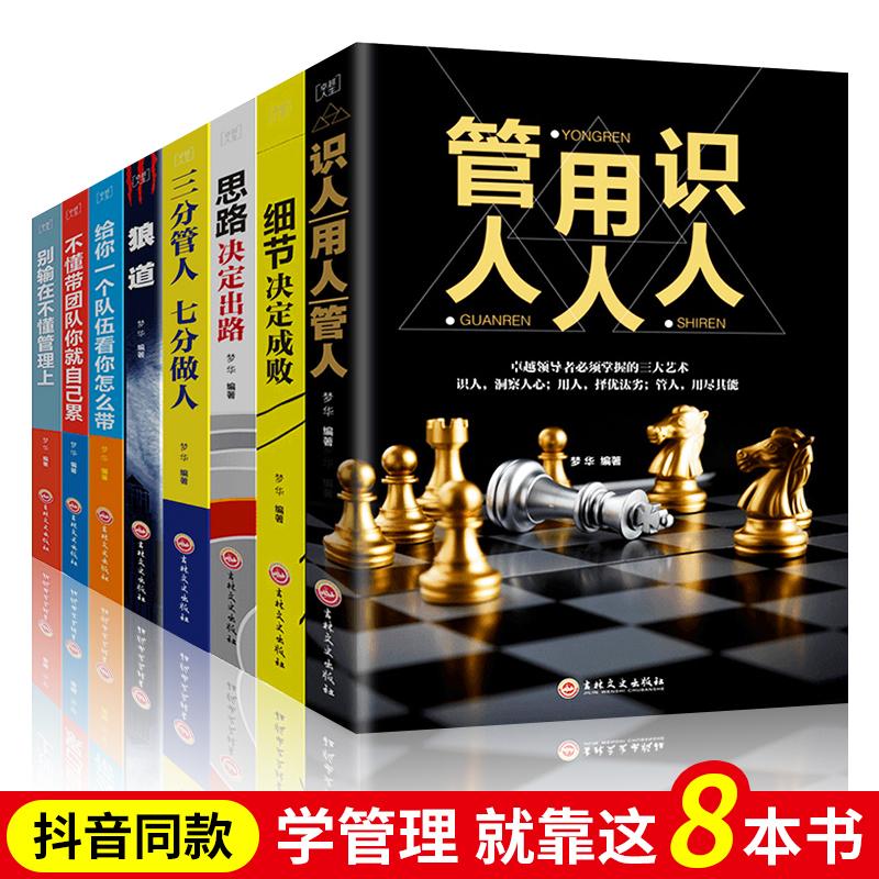 8册管理法则 管人用人识人 不懂带团队你就自己累别输在不懂管理上不懂说话你怎么带团队狼道思路决定出路管理学畅销书