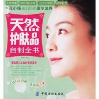 【二手书9成新】 天然护肤品自制全书 凰朝 中国纺织出版社 9787506441957