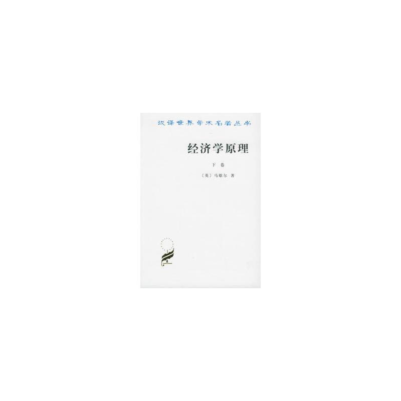 【二手旧书9成新】经济学原理(下卷)——汉译世界学术名著丛书 (英)马歇尔 ,陈良璧 商务印书馆 9787100011587 【正版经典书,请注意售价高于定价】