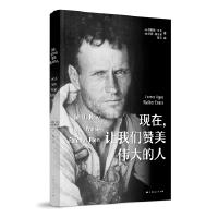 送书签~9787208146341-美国现代长篇小说:现在,让我们赞美的人(yy)/ [美]詹姆斯・艾吉、[美]沃克・