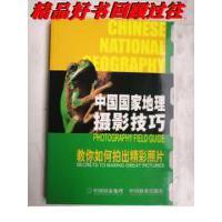 【二手旧书9成新】中国国家地理摄影技巧