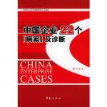"""中国企业22个""""病案""""及诊断,王革非,华夏出版社9787508028460"""
