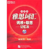 新东方 雅思词汇词根+联想记忆法(加强版)(附MP3)