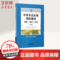 中国非法证据排除制度:原理.案例.适用(修订版) 戴长林//罗国良//刘静坤