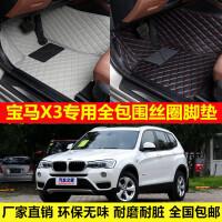 宝马X3专车专用环保无味防水耐脏易洗超纤皮全包围丝圈汽车脚垫