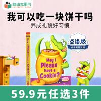 美国进口 May I Please Have a Cookie? 请问,我可以吃一块曲奇饼吗? 礼貌用语绘本纸板#