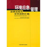 环境应急管理法律法规与文件资料汇编【正版现货 满额减 售后无忧 】