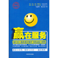 赢在服务 9787802506848 马建明,焦东京著 中国言实出版社