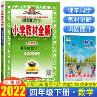 小学教材全解四年级下数学北京版教材解读下册薛金星