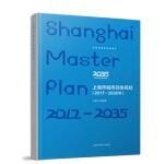 上海市城市总体规划:2017-2035年