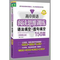 高中英语阅读思维训练语法填空+选句填空150篇:附解题点拨 陈俊 主编