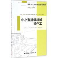 中小型建筑机械操作工 《建筑工人职业技能培训教材》编委会 编
