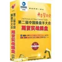 新华书店正版 第二届中国操盘手大会 期货实战操盘8CD