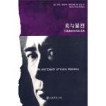 【新书店正版】美与暴烈:三岛由纪夫的生与死,[英] 斯托克斯(Stokes.H.S.),于是,上海书店出版社97878