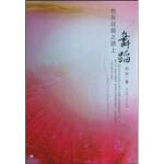 【新书店正版】我在丝绸之路上舞蹈,孙玲,新疆人民出版社9787228120888