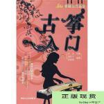 【旧书二手书9成新】古筝入门 /袁叶子、张音悦 湖南人民出版社9787543848726