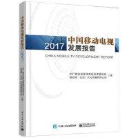 【正版全新直发】中国移动电视发展报告(2017) 中广联合会移动电视宣传委员会 9787121332258 电子工业出