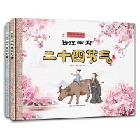 传统中国 二十四节气(套系2册)