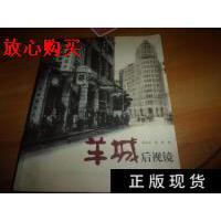 【二手旧书9成新】羊城后视镜---杨柳签赠本