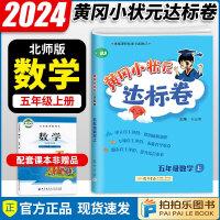 黄冈小状元达标卷五年级上数学 北师大版 2020秋同步试卷