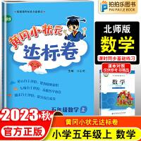 黄冈小状元达标卷五年级上数学 2021秋北师大版