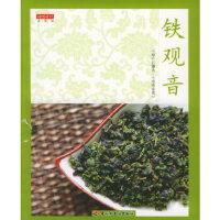 铁观音――品茶馆 李启厚 中国轻工业出版社