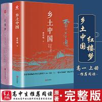 乡土中国红楼梦教育部推荐高一上册语文阅读高中课外阅读