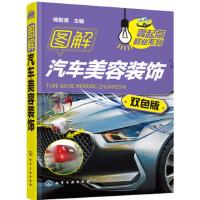 图解汽车美容装饰【正版书籍,达额立减】