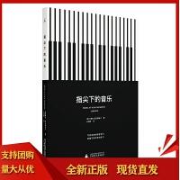 正版T指尖下的音�� (美) 露�z・史�m倩�z卡著 演奏 �拍器 �耳 莫扎特 �V西��范大�W出版社