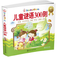 儿童谜语300则(注音版)