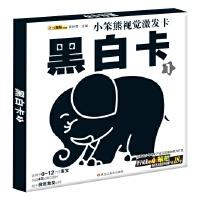 小笨熊视觉激发卡*黑白卡1