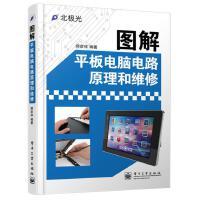 图解平板电脑电路原理和维修 电子工业出版社