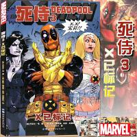 北京世图:死侍3:X已标记