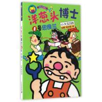 洋葱头博士系列1号/忠良兰晴天下猪文库 (日)矢玉四郎