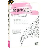新华书店正版 简谱学习入门 DVD赠配册