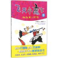 飞天小魔女 (5) 山东教育出版社