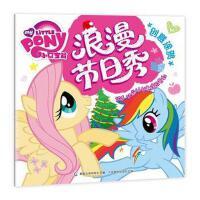 浪漫节日秀/小马宝莉创意涂鸦 正版 孩之宝公司,童趣出版有限公司 9787115421647