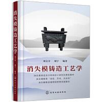 【正版直发】消失模铸造工艺学 刘立中 9787122341754 化学工业出版社有限公司